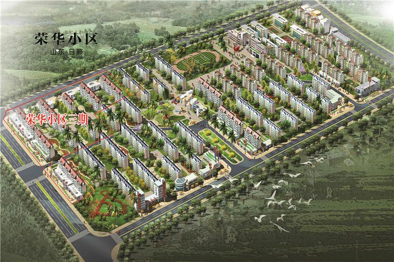 房地产营销策划案例-山东-荣华小区
