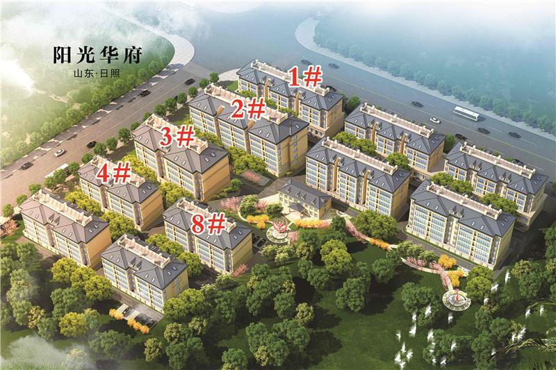 房地产营销策划案例-山东-阳光华府